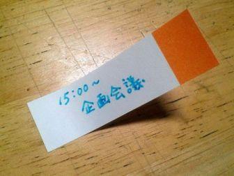 15:00〜企画会議